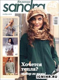 журнал по вязанию Sandra № 11,2012