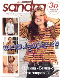 журнал по вязанию Sandra № 11,2013