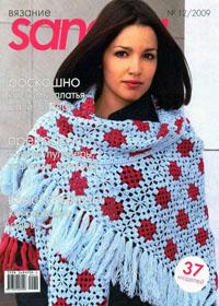 журнал по вязанию Sandra № 12,2009