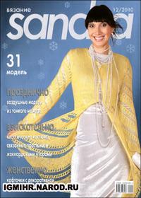 журнал по вязанию Sandra № 12,2010