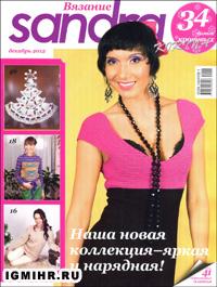 журнал по вязанию Sandra № 12,2012