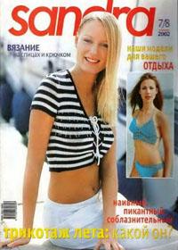 журнал по вязанию Sandra № 7-8,2002