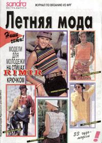 журнал по вязанию Sandra.Экстра-выпуск.Летняя мода.