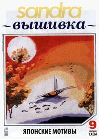 журнал по вышивке Sandra вышивка  № 1,2008