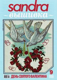 журнал по вышивке Sandra вышивка  № 1,2009