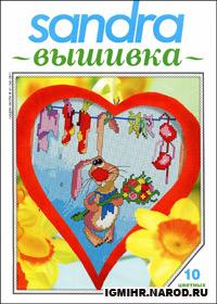 журнал по вышивке Sandra вышивка  № 1,2011