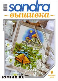 журнал по вышивке Sandra вышивка  № 1,2012