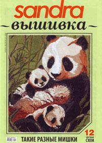 журнал по вышивке Sandra вышивка  № 2,2008
