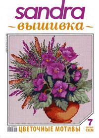 журнал по вышивке Sandra вышивка  № 2,2009