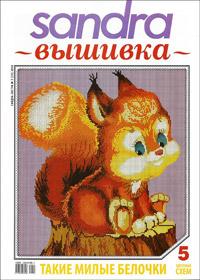 журнал по вышивке Sandra вышивка  № 2,2010