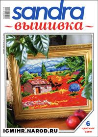 журнал по вышивке Sandra вышивка  № 2,2011