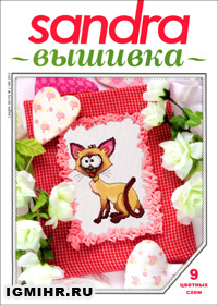 журнал по вышивке Sandra вышивка  № 2,2012