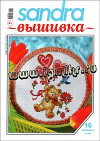 журнал по вышивке Sandra вышивка  № 2,2013