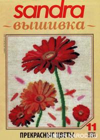 журнал по вышивке Sandra вышивка  № 3,2008