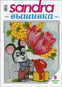 журнал по вышивке Sandra вышивка  № 3,2010