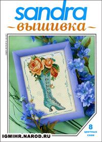 журнал по вышивке Sandra вышивка  № 3,2011