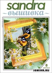 журнал по вышивке Sandra вышивка  № 3,2012