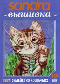 журнал по вышивке Sandra вышивка  № 4,2008