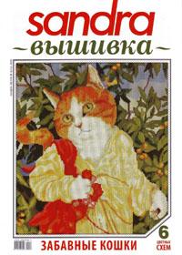журнал по вышивке Sandra вышивка  № 4,2009