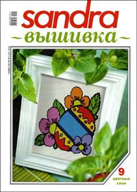 журнал по вышивке Sandra вышивка  № 4,2010