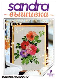 журнал по вышивке Sandra вышивка № 4,2011