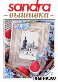 журнал по вышивке Sandra вышивка  № 4,2012