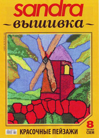 журнал по вышивке Sandra вышивка  № 5,2008
