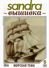 журнал по вышивке Sandra вышивка  № 5,2009