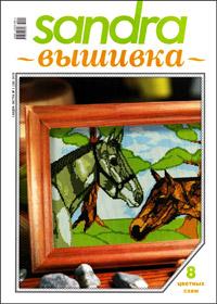 журнал по вышивке Sandra вышивка  № 5,2010