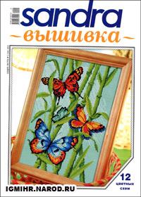 журнал по вышивке Sandra вышивка № 5,2011