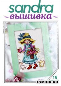 журнал по вышивке Sandra вышивка  № 5,2012