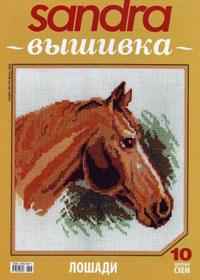 журнал по вышивке Sandra вышивка  № 6,2008