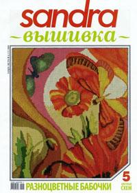журнал по вышивке Sandra вышивка  № 6,2009