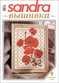 журнал по вышивке Sandra вышивка  № 6,2010