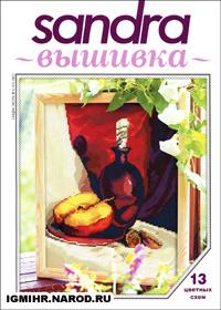 журнал по вышивке Sandra вышивка № 6,2011