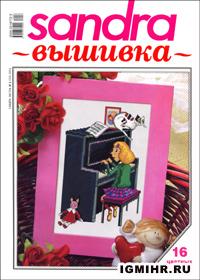 журнал по вышивке Sandra вышивка  № 6,2012