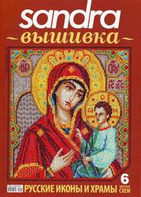 журнал по вышивке Sandra вышивка  № 7,2008