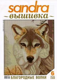 журнал по вышивке Sandra вышивка  № 7,2009