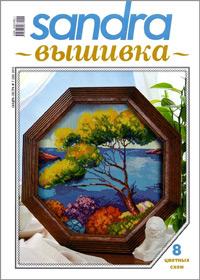 журнал по вышивке Sandra вышивка  № 7,2010