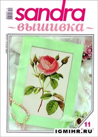 журнал по вышивке Sandra вышивка № 7,2011