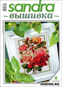 В журнале по вышивке крестом представлено 8 цветных схем различной тематики: шикарный Букет роз, Шиповник, Котики...