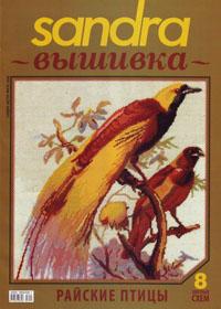 журнал по вышивке Sandra вышивка  № 8,2008