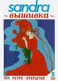 журнал по вышивке Sandra вышивка  № 8,2009