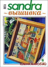 журнал по вышивке Sandra вышивка  № 8,2010
