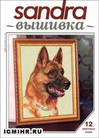 журнал по вышивке Sandra вышивка  № 8,2012