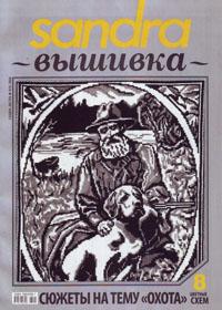 журнал по вышивке Sandra вышивка  № 9,2008