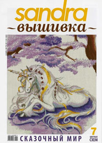 журнал по вышивке Sandra вышивка  № 9,2009