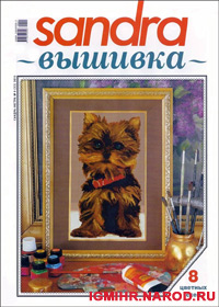 журнал по вышивке Sandra вышивка  № 9,2010
