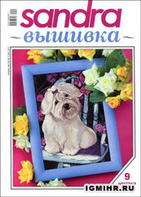 журнал по вышивке Sandra вышивка № 9,2011