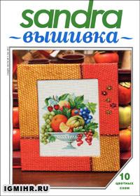 журнал по вышивке Sandra вышивка  № 9,2012